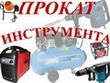 Аренда оборудования  и инструмента http://arenda190.ru